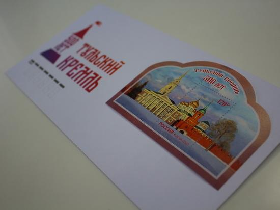 Почтовые марки с изображением Тульского кремля украсят конверты