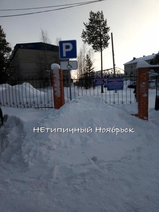 Парковку для инвалидов завалили снегом в Ноябрьске