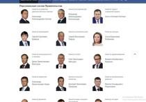 На правительственном сайте обновились данные о новом составе кабмина