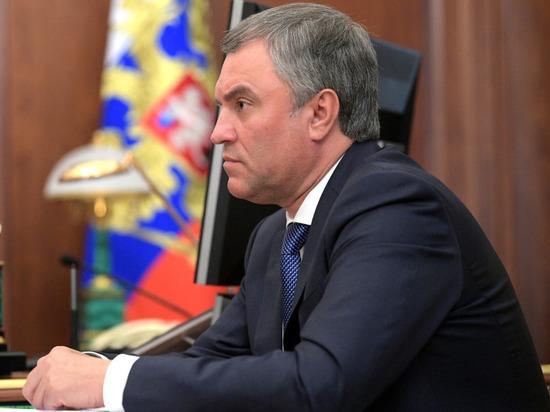 Володин прокомментировал перестановки в правительстве РФ