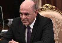 Глава правительства России Михаил Мишустин поручил Минфину РФ подготовить изменения в закон о бюджете на 2020-2022 годы