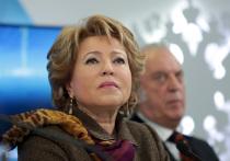 Глава Совета Федерации Валентина Матвиенко предложила расширить список лиц, которым запрещено иметь иностранное гражданство или вид на жительство, за счет дипломатов