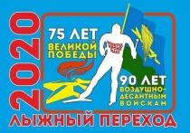 Лыжный переход российских десантников пройдет через Калужскую область