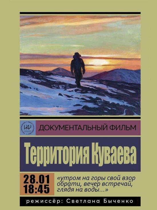 Калужан приглашают на просмотр фильма о геологе Куваеве