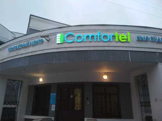 В Йошкар-Оле появился филиал федерального контакт-центра