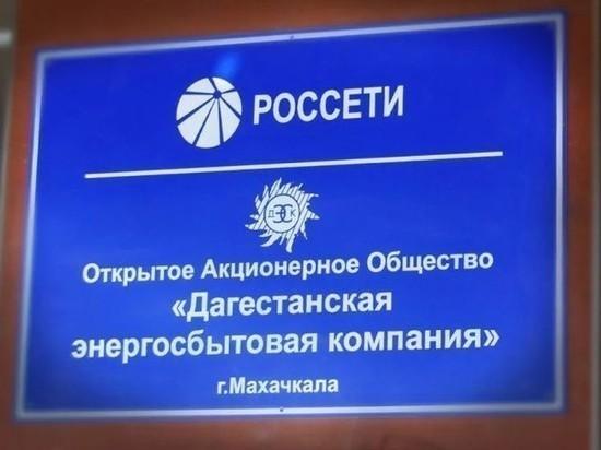 С такой инициативой выступила Дагестанская энергосбытовая компания