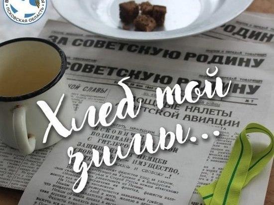 """""""Хлеб той зимы"""" испекут в Пскове по блокадному рецепту"""