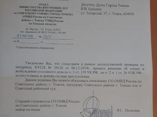 Томские коммерсанты пожертвовали 305 000 на ремонт кабинета Кляйна