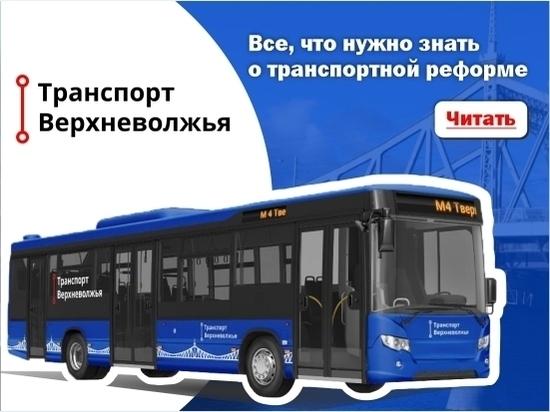 Поехали: все, что нужно знать о новой транспортной системе Твери