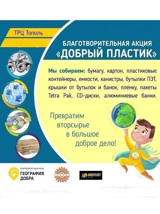 В Иваново 25 января 2020 года пройдет яркая и интересная акция