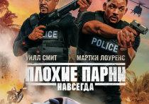 Киноафиша Крыма с 23 по 29 января