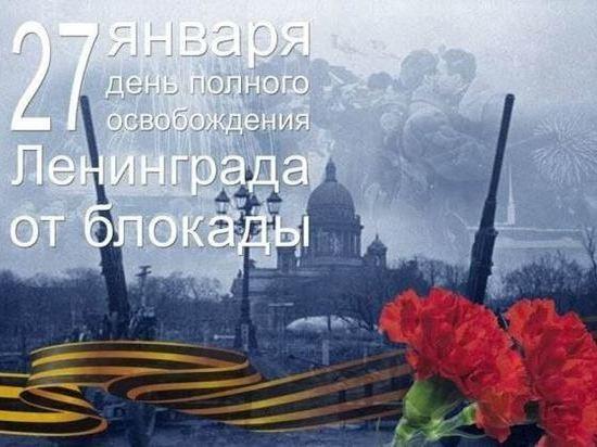 Городские библиотеки напоминают юным костромичам о подвиге Ленинграда