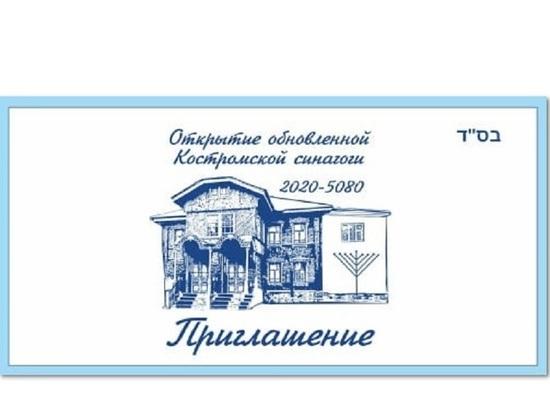 Костромская синагога вновь открывается после капитального ремонта