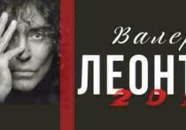 Валерий Леонтьев выступит весной в Кемерове
