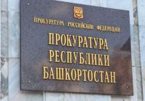 Прокуратура РБ: «Оба заместителя нового прокурора успешно прошли аттестацию»