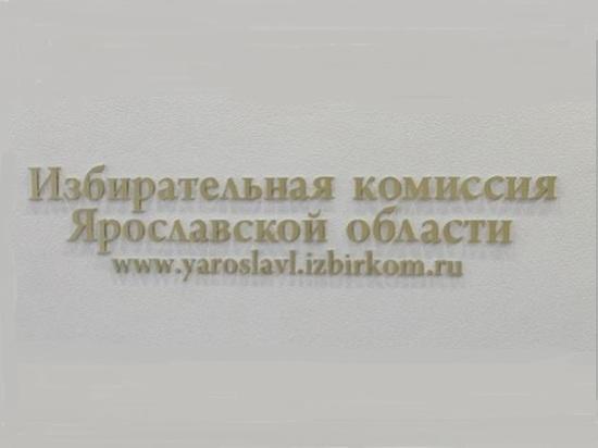 В Ярославской области назначили дату довыборов в Государственную Думу РФ