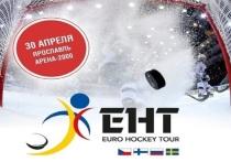 Ярославль примет матч чешских хоккейных игр