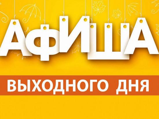 Афиша на субботу в Иваново: спорт, спектакли, Татьянин день, стенд-ап и шоу Сергея Лазарева