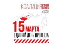 Экологическая коалиция «Стоп-Шиес» планирует провести масштабную акцию протеста в Архангельской области