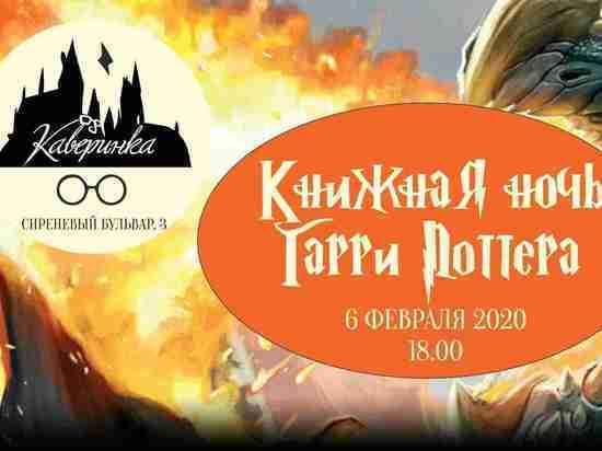 Псков присоединится к Всемирной ночи Гарри Поттера