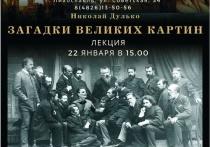 В Лихославле раскрыли «Загадки великих картин»