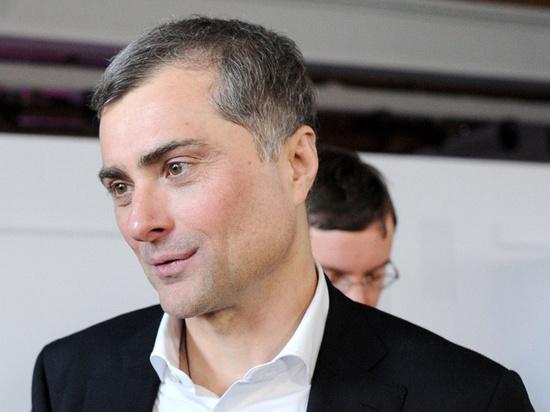 Политолог оценил уход Владислава Суркова из-за пересмотра украинского вопроса