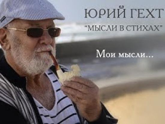Юрий Гехт: Я в основном пишу ночами...