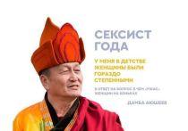 «Он прямой и острый»: в Бурятии в Иволгинском дацане объяснили «сексизм» Хамбо Ламы