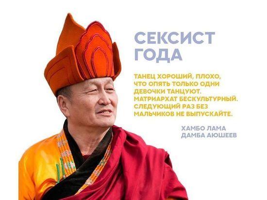 В Улан-Удэ феминистки обвинили Хамбо ламу в сексизме
