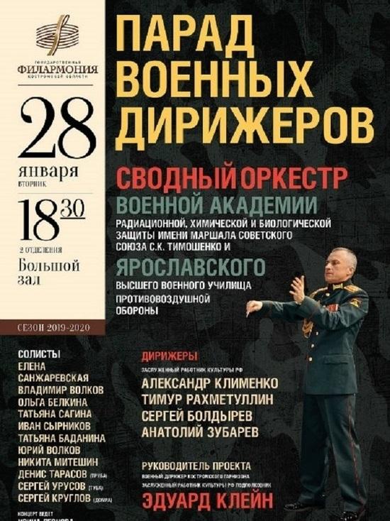 Завтра в Костромской филармонии пройдет «Парад военных дирижеров»