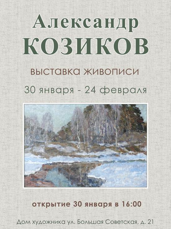 В Смоленске откроется выставка живописи Александра Козикова