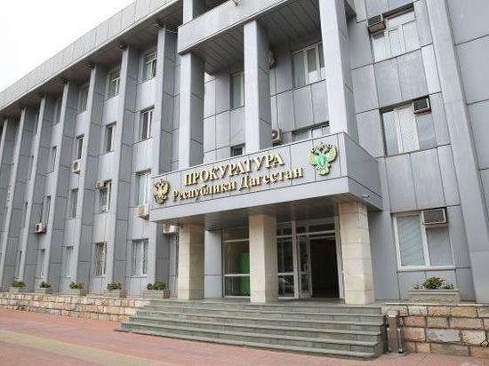 Прокуратура Дагестана выявила около 30 призывов к экстремизму в сети