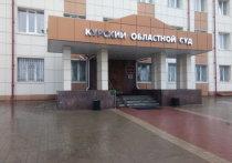 Заметки с пресс-конференции председателя Курского областного суда