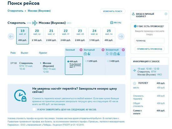 Низкобюджетные регулярные авиарейсы запустят из Москвы в Ставрополь