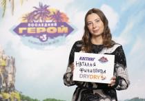 Сибирячка поборется за звание «Последнего героя» на ТВ-3