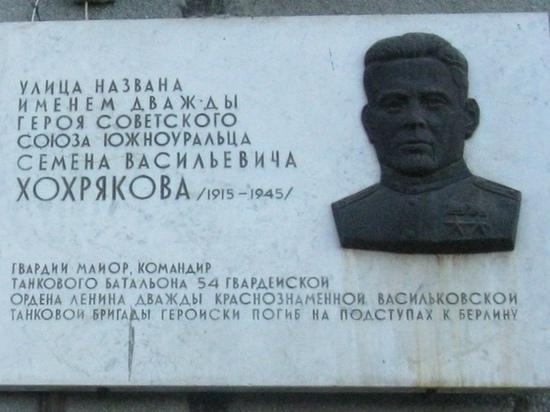 Первый материал о челябинце Семене Хохрякове, который в 1945 году погиб в бою на подступах к Берлину