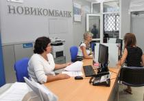 Новый офис Новикомбанка открылся в Рыбинске