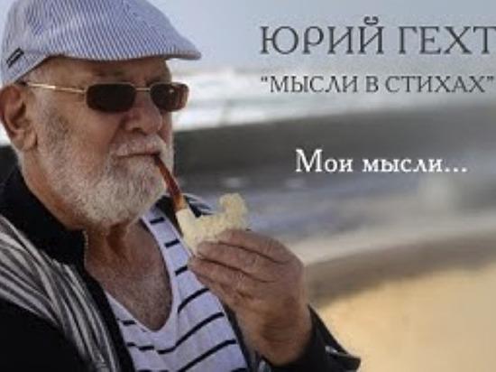 Юрий Гехт: Не уж то - мы не  понимаем...