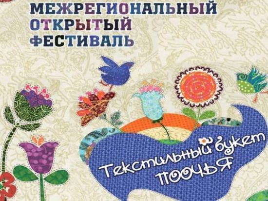 Мастера рукоделия и художники Серпухова приглашаются к участию в творческом конкурсе