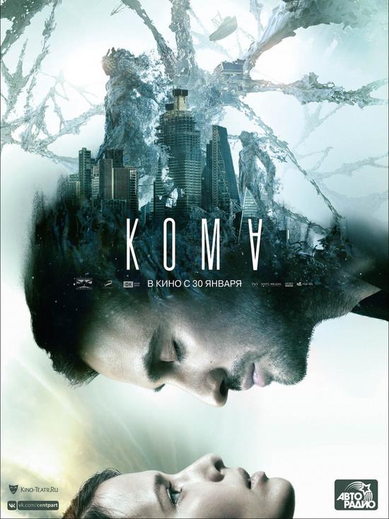 Киноафиша Крыма с 30 января по 5 февраля