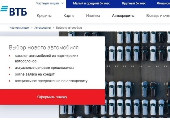 втб орел кредит zaimi.tv получить займ онлайн на карту