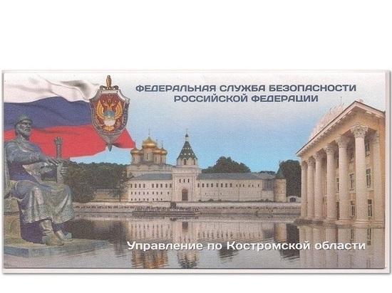УФСБ России по Костромской области проводит конкурс для СМИ на лучшие произведения литературы и искусства о деятельности органов безопасности