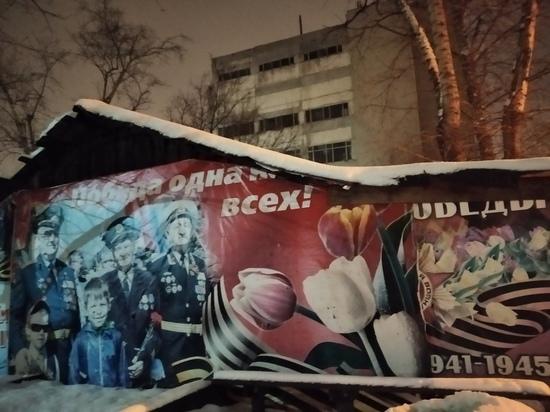 Баннер к Дню Победы сняли с сарая в Ленинском районе