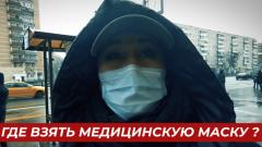 Поиски медицинских масок в Москве сняла скрытая камера