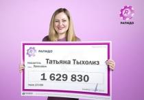 Бухгалтер из Ярославля выиграла в лотерею более 1,6 миллиона рублей