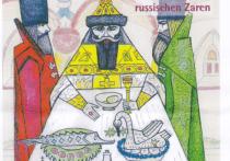 В берлинском издательстве WOSTOK вышла необычная кулинарная книга «Из кухни русских царей»