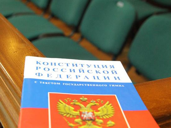 В каких изменениях реально нуждается Конституция