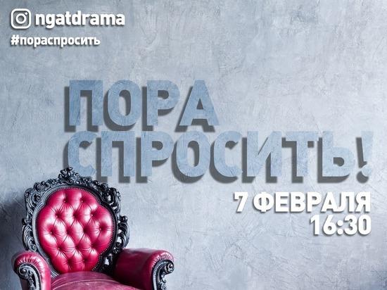 Театр драмы в Нижнем приглашает 7 февраля отметить свое 222-летие