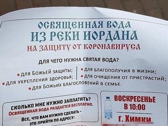 В Химках раздадут святую воду от коронавируса