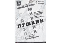 Евгений Онегин  уНикитских ворот